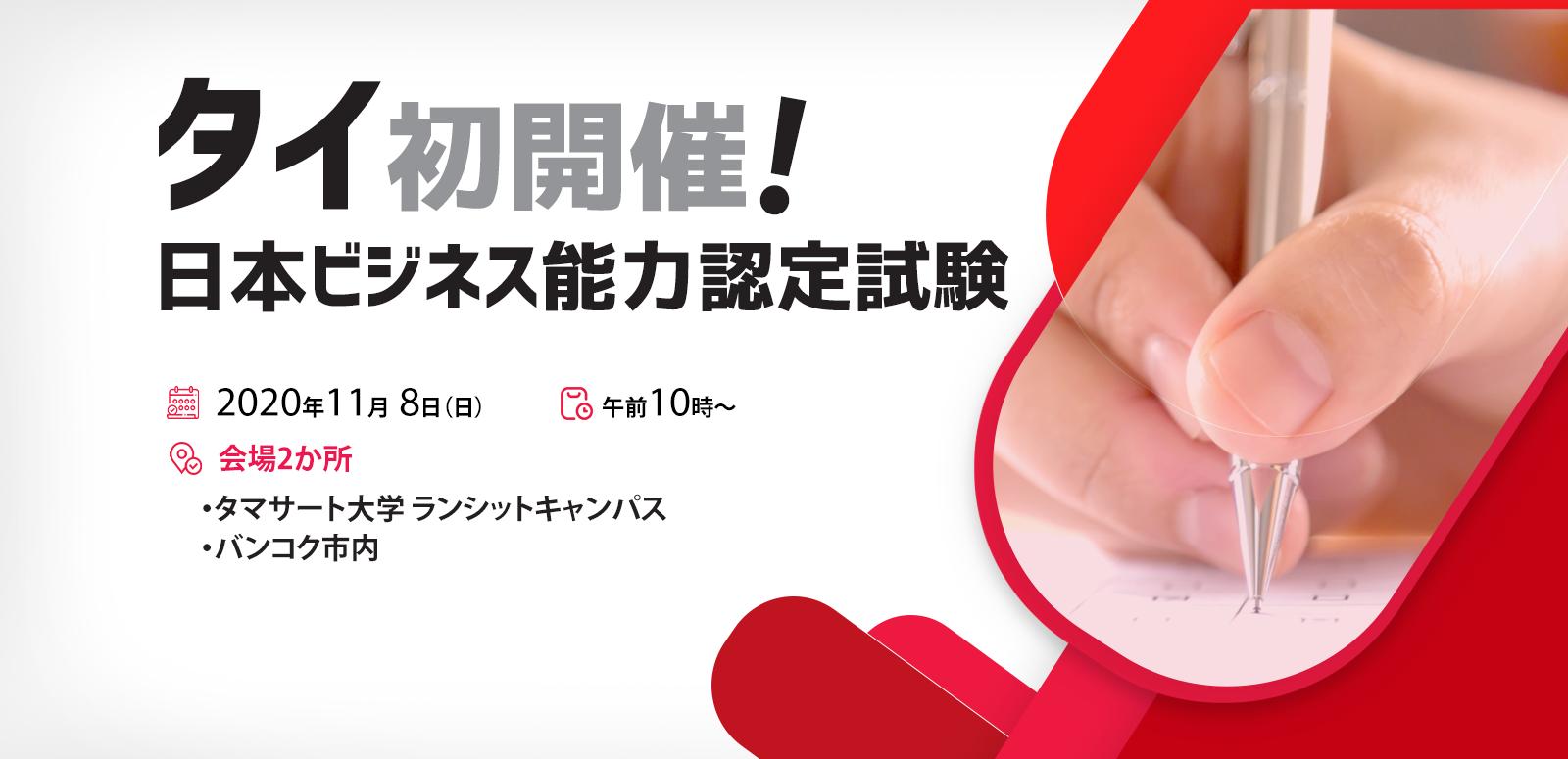 タイ初開催!日本ビジネス能力認定試験